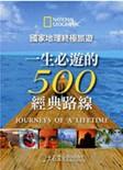 《國家地理終極旅遊》一生必遊的500條經典路線的相關圖片