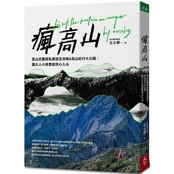《瘋高山》登山狂醫師私房安全攻略&高山紀行大公開,讓大人小孩都能放心入山的相關圖片