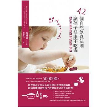 《42個自然飲食法則,讓孩子健康不吃毒》印度古老智慧阿育吠陀育兒法相關圖片