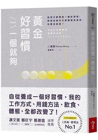 《黃金好習慣,一個就夠》日本心理教練的習慣養成術的相關圖片