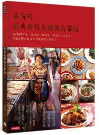 台菜復興-《黃婉玲經典重現失傳的台菜譜》的相關圖片